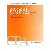 注册会计师全国统一考试-经济法2006