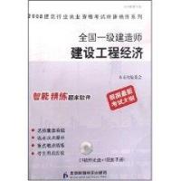 06一级建造师考试《建设工程技术与经济》