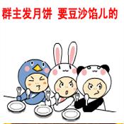 qqhot中秋系列表...
