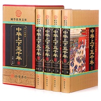中华古籍全套电子书