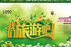 退休教师春游活动策划方案范文
