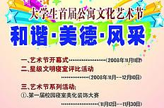 校园文化艺术节活动方案范文