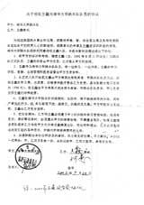 劳动合同补充协议范文