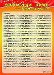 关于保护及弘扬汉语方言的倡议书范文