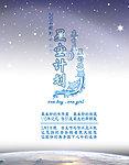 """女生节""""静听流年""""女生主题主持词串词范文"""