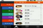 火种通讯录 for iPhone 2.0