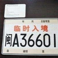 临时入境机动车和驾驶人管理规定