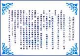 中国电源行业推荐产品证书和标志使用协议书