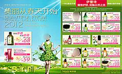 化妆品节假日促销活动方案范文