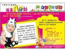 儿童节促销策划方案范文