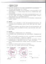 武汉市摊位租赁合同