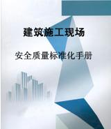 建筑工人安全施工手册