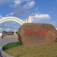 黑龙江太阳岛又一导游词