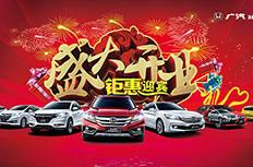汽车4S销售店开业庆典策划方案
