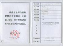 房地产评估机构登记备案表