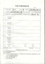 2012年县教师资格认定工作总结