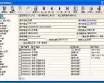 维修服务管理系统