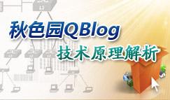 秋色园QBlog 3.0