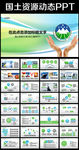 国土资源行政执法统计报告及信息反馈制度