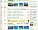 旅游网站源码