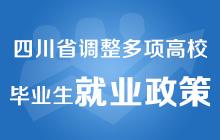上海市高校毕业生就业工作总结