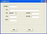 起飞书业管理系统