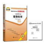 自考(中国近现代史纲要)模拟考试试题软件