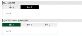 JavaScript相册(带Tab选项卡切换)