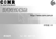 库玛市场研究系统