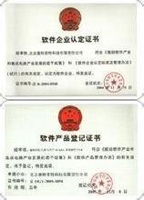 办理双软认证委托协议范文
