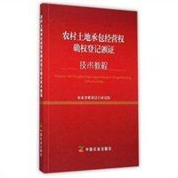 重庆农村土地承包经营权互换合同范文