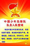 中国少年先锋队队员入队誓词
