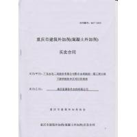 北京市混凝土外加剂买卖合同范文