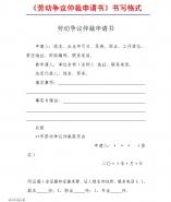 延期审理申请书(仲裁)