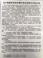 烟花爆竹销售许可证申请不予受理通知书范文