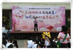 中学学校开放日实施方案范文