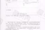 私有房屋买卖合同公证书