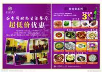 餐厅一周年庆典促销活动策划方案范文