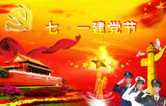 七一建党节庆祝...