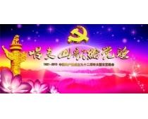 庆七一建党88周年文艺演出活动策划方案