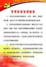 关于中国共产党党费收缴和管理规章制度