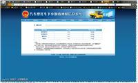 文樾摩托车销售管理系统