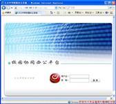 中学网上办公系统