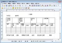 操作系统、办公软件及CAD软件示范单位登记表