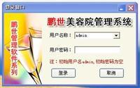 广州国宇美容美发会员收银管理系统