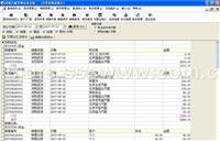 欧思锐售后服务管理系统