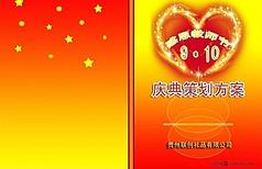 教师节庆祝活动策化方案