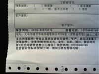 复印机委托保养维修服务合同范文