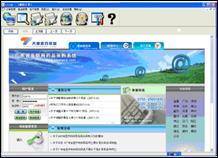IT服务管理系统...
