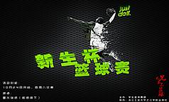 新生杯篮球赛总结
